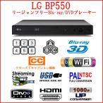 LG BP550 リージョンフリー クローズドキャプション 3D対応 無線LAN Wi-Fi内蔵 ブルーレイ/DVDプレーヤー PAL/NTSC対応 日本語メニュー対応