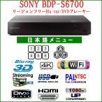 ショッピングブルーレイ SONY ソニー BDP-S6700 リージョンフリー 3D 4Kアップスケール 無線LAN Wi-Fi内蔵 ブルーレイ/DVDプレーヤー 全世界のBlu-ray/DVDを視聴 PAL/NTSC 日本語版