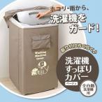 【あすつく対応】【送料無料】 洗濯機すっぽりカバー (ベージュ) 【洗濯機カバー 防水 雨よけカバー】