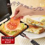 【送料無料】 マーブルコートホットサンドパン 【直火専用】【あすつく対応】【ホットサンドメーカー 両面焼き フライパン】