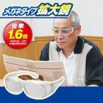【あすつく対応】【送料無料】 メガネタイプ拡大鏡 男女兼用(レディース/メンズ) |メガネルーペ|メガネ式拡大鏡|