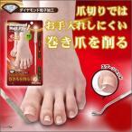 【定形外郵便送料無料】 ダイヤモンド巻き爪ヤスリ 【巻き爪ケア用品|巻爪やすり|爪切り】