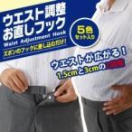 ウエスト調整お直しフック 5色セット ウエストアジャスター 調整フック ズボン サイズ直し ウエスト調節 メール便 送料無料