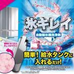 【メール便送料無料】 自動製氷機洗浄剤 氷キレイ 3回分 【自動製氷機クリーナー 家庭用 除菌 掃除 クエン酸洗浄剤】