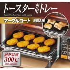 【メール便送料無料】 トースター専用トレー マーブル 【オーブントースター用プレート】