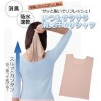 Yahoo!スマイルキューブ【メール便送料無料】 いつもサラサラ消臭汗取りシャツ 【汗取りインナー 汗じみ防止 背中 レディース】