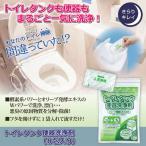 【メール便送料無料】 トイレタンク便器洗浄剤 8包入り 【トイレタンク洗浄剤 トイレのタンク 掃除】