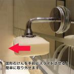 マグネット式ソープホルダー 石鹸ホルダー 石鹸置き 磁石式 ソープディッシュ メール便 送料無料