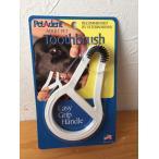 イージーグリップ歯ブラシ【中型犬&大型犬用】Pet Adent Easy Grip Handle Thoothbrush