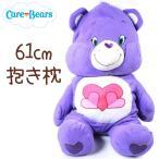 ケアベア抱き枕 ハーモニーベア 61cm Care Bears Cuddle Pillow アメリカ直輸入 新品