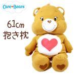 ケアベア抱き枕 テンダーハートベア 61cm Care Bears Cuddle Pillow アメリカ直輸入 新品