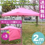 【送料無料】テント タープテント 2m ワンタッチ タープテント 2m (ピンク) & サンシェード3面セット【代引き不可】