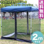 【送料無料】ワンタッチタープテント用 スクリーンメッシュ(蚊帳) サイズ 2m 虫除けメッシュ【代引き不可】