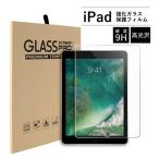 ネコポス送料無料 iPad強化ガラスフィルム iPad mini4 mini5 iPad mini3 iPad mini2 iPad mini Air2 iPad Air Pro 9.7 10.5 10.2 2019 2018 iPad Air iPad Pro 9