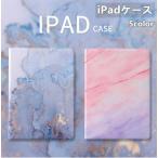 送料無料 iPadケース 新型 高品質レザーケース iPad mini4 mini5 Air2 iPad mini2 iPad Air iPad 9.7 2017 2018 大理石調 フルカバー  オートスリープ機能 TPU