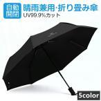 送料無料 日傘 折りたたみ 晴雨兼用 5色 UVカット 自動開閉 撥水 男女兼用 折り畳み傘 遮光 UVカット UV対策 日焼け対策 紫外線対策 梅雨対策 かわいい