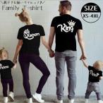 親子Tシャツ お揃いTシャツ カップルTシャツ 半袖Tシャツ ベビーロンパース メンズ レディース キッズ ベビー 子供服 キッズ服 ベビー服 半袖
