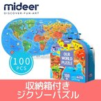 ジグソーパズル 子供向け2歳 3歳 世界地図 幼児 知育玩具 パズル Mideer ミディア ワールドフロアパズル