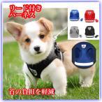 犬 猫 ハーネス リード付 ペット 服 ウェアハーネス 犬用  胴輪 キャット ドッグ メッシュ 送料無料