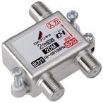 2分配器 DXアンテナ 2DM (2DE1の後継品)