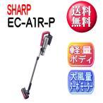 【在庫あり】SHARP(シャープ) スティック型コードレスサイクロン式掃除機 「RACTIVE Air」 EC-A1R-P  ピンク系【ECA1RP】