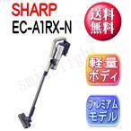 【限定3台 在庫あり】SHARP(シャープ) スティック型コードレスサイクロン式掃除機 プレミアムパッケージモデル EC-A1RX-N ゴールド系【ECA1RXN】