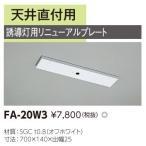 誘導灯 リニューアルプレート B級BL形(20B形) 天井直付用 TOSHIBA(東芝ライテック) FA-20W3 【FA20W3】