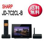 【送料無料】SHARP シャープ インテリアホン コードレス電話機 デジタルフォトフレーム 子機1台タイプ ブラック系 JD-7C2CL-B【JD7C2CLB】