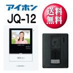 【送料無料・在庫有り】 アイホン JQ-12 カラーテレビドアホン ROCO 【JQ12】