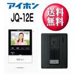 【送料無料】 アイホン JQ-12E カラーテレビドアホン ROCO 【JQ12E】