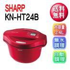 【新製品 在庫あり】SHARP シャープ KN-HT24B-R レッド系 電気無水鍋 ヘルシオ ホットクック【KNHT24BR】