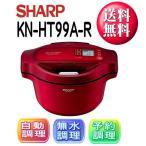 【在庫あり】SHARP シャープ KN-HT99A-R レッド系 電気無水鍋 ヘルシオ ホットクック【KNHT99AR】