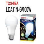 LED電球 東芝ライテック  E26口金 一般電球形 全方向タイプ 100W形相当 昼白色   (LDA13N-G/100Wの後継品)LDA11N-G/100W 【LDA11NG100W】