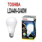 LED電球・電球形 E26口金 一般電球形 全方向タイプ 白熱電球40W形相当 昼白色 TOSHIBA(東芝ライテック) LDA4N-G/40W 【LDA4NG40W】