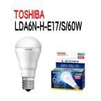 【在庫あり】LED電球・電球形 E17口金 ミニクリプトン形 小形電球60W形相当 昼白色 TOSHIBA(東芝) LDA6N-H-E17/S/60W 【LDA6NHE17S60W】