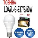【在庫あり】東芝 LED電球 E17口金 電球色 ミニクリプトン形 広配光タイプ 小形電球60W形相当 LDA7L-G-E17/S/60W 【LDA7LGE17S60W】