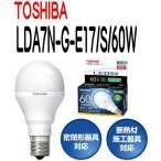 【在庫あり】東芝 LED電球 E17口金 昼白色 ミニクリプトン形 広配光タイプ 小形電球60W形相当 LDA7N-G-E17/S/60W 【LDA7NGE17S60W】