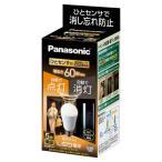 Panasonic ひとセンサLDA8LGKUNS