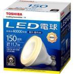【お得な6台セット】東芝TOSHIBA LED電球 LDR12L-W/150W  ビームランプ形 ビームランプ150W形相当【LDR12LW150W】 (LDR15L-W後継タイプ)