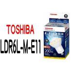東芝TOSHIBA LED電球 LDR6L-M-E11  ハロゲン電球形 当社ネオハロビーム100W形相当 (中角)【LDR6LME11】
