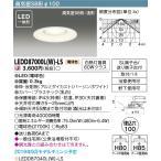 LEDダウンライト LED一体形 電球色 TOSHIBA(東芝ライテック)  LEDD87000L(W)-LS 【LEDD87000LWLS】LEDD87000LW-LS