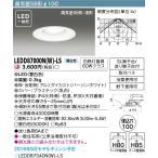 【10台セット】LEDダウンライト LED一体形 昼白色 TOSHIBA(東芝ライテック) LEDD87000N(W)-LS 【LEDD87000NWLS】