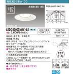 LEDダウンライト LED一体形 TOSHIBA(東芝ライテック) LEDD87003N(W)-LS 【LEDD87003NWLS】