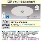 【送料無料】 LED非常灯 埋込 30W 200Φ 低天井 TOSHIBA (東芝ライテック) LEDEM30624N