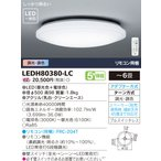 【限定50台】LEDシーリングライト TOSHIBA(東芝ライテック) 6畳用 調色・連続調光タイプ リモコン付 LEDH80180-LC 【LEDH80180LC】 LEDH80380-LCの従来品