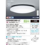 LEDシーリングライト 6畳用 リモコン付 調色・調光 TOSHIBA(東芝ライテック) LEDH80380-LC 【LEDH80380LC】 LEDH80180-LCの後継機種で省エネタイプです