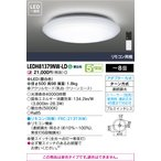LEDシーリングライト TOSHIBA(東芝ライテック) 8畳用 リモコン付 LEDH81379NW-LD(LEDH81379NWLD) LEDH81379W-LDの後継機