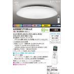 LEDシーリングライト TOSHIBA(東芝ライテック) LEDH81719X-LC 【LEDH81719XLC】