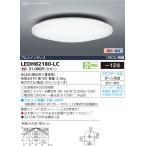 LEDシーリングライト TOSHIBA(東芝ライテック) 12畳用 調色・連続調光タイプ リモコン付 LEDH82180-LC 【LEDH82180LC】