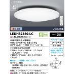 LEDシーリングライト 12畳用 リモコン付 TOSHIBA(東芝ライテック) LEDH82380-LC【LEDH82380LC】